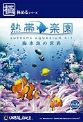 Seawater Aquarium PC box